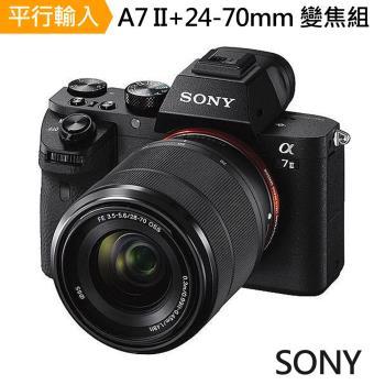 【64G+副電等】SONY A7II+24-70mm 變焦鏡組(中文平輸)