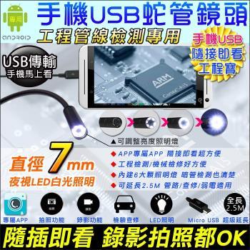 蛇管攝影機手機型USB 隨插即用 工業檢測內視蛇管攝影機 內建夜視白光LED 管道攝影機