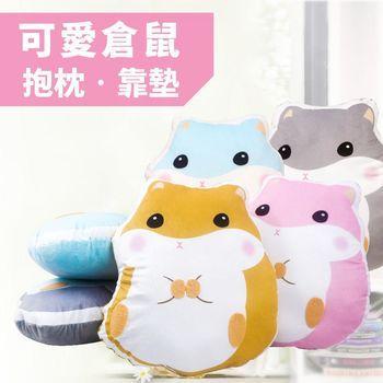 【巴芙洛】可愛倉鼠抱枕‧靠墊--4色選