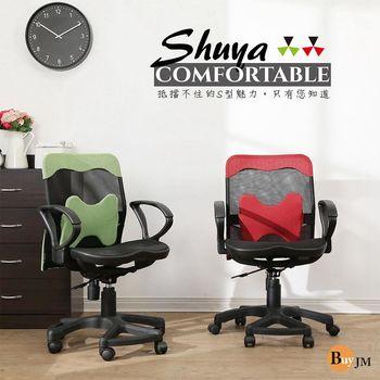 BuyJM 舒菲全網透氣附腰枕六腳辦公椅/電腦椅/兩色可選