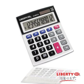 LIBERTY利百代 大字顯示12位數計算機-銀