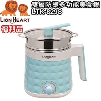 (福利品)【獅子心】雙層防燙多功能美食鍋 LTK-829S / 藍光顯示旋鈕 / 時尚格菱紋