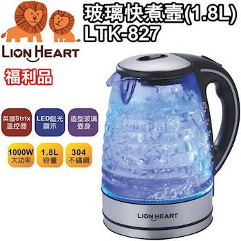 (福利品)【獅子心】#304不銹鋼玻璃快煮壼LED藍光(1.8L)LTK-827 / 電茶壺 / 英國Strix溫控器