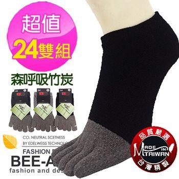 【買12送12】森呼吸竹炭五趾超短襪#3328