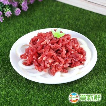 【買新鮮】澳洲鮮嫩牛肉絲8包組(200g±10%/包)