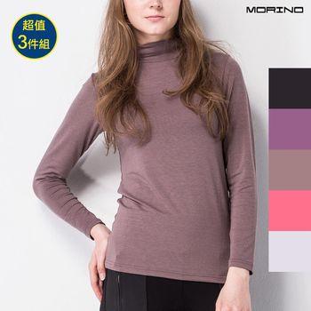 【MORINO】女款輕柔保暖發熱長袖高領衫3件組