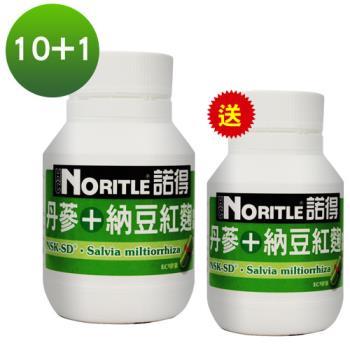 (加1元多1件) 諾得丹蔘+納豆紅麴膠囊 (60粒x10瓶+60粒x1瓶)共11瓶