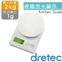 【dretec】「傑力」LED廚房料理電子秤(2kg)(白色)