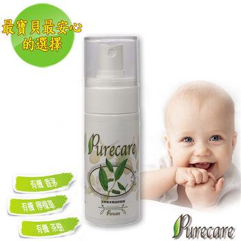 Purecare草本精油防蚊液買一送一組