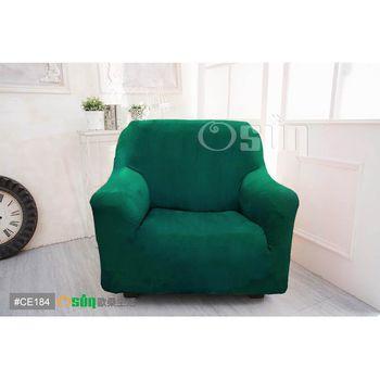 【Osun】一體成型防蹣彈性沙發套-厚棉絨溫暖柔順-墨綠色1+2+3人座(CE-184)