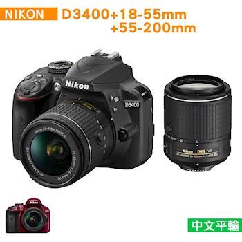 【32G+副電池】Nikon D3400+18-55mm+55-200mm 雙鏡組*(中文平輸)