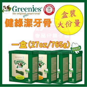 美國Greenies 健綠潔牙骨 / 原味盒裝 / (27oz/765g) 寵物零嘴 牙齒口腔保健 VOHC認證