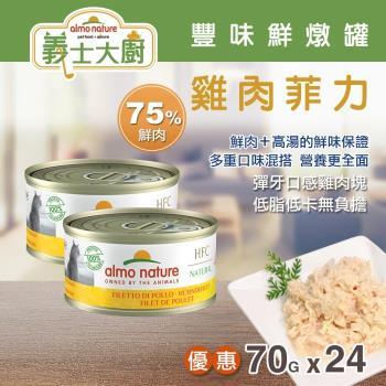 義士大廚雞肉鮮燉罐-雞肉菲力70g(24罐)