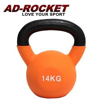 【AD-ROCKET】頂級鑄鐵壺鈴 KettleBell 14公斤 橘色