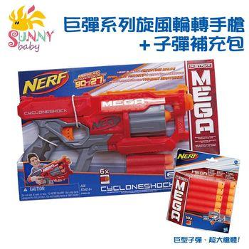 [ Sunnybaby生活館 ]巨彈系列-旋風輪轉手槍+子彈補充包