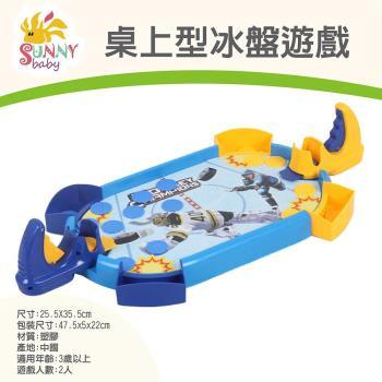 [ Sunnybaby生活館 ]桌上曲棍球對戰組