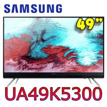 SAMSUNG三星 49型 FHD LED液晶電視 UA49K5300/UA49K5300AWXZW