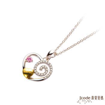Jcode真愛密碼 轉轉愛純銀墜子 送白鋼項鍊