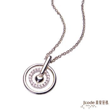 Jcode真愛密碼 甜心派對純銀墜子-白 送白鋼項鍊