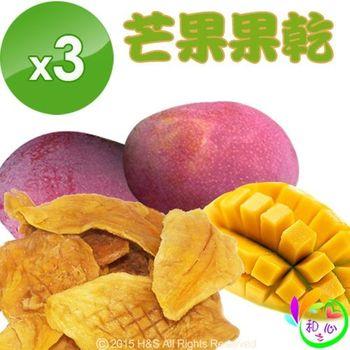 《和之心》精選芒果果乾3入
