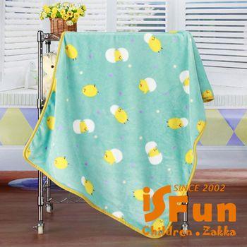 【iSFun】破殼小雞*嬰兒珊瑚絨毛毯/二色可選100x73cm
