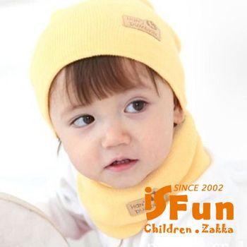 【iSFun】簡約素面*保暖嬰兒毛帽+脖圍組/五色可選