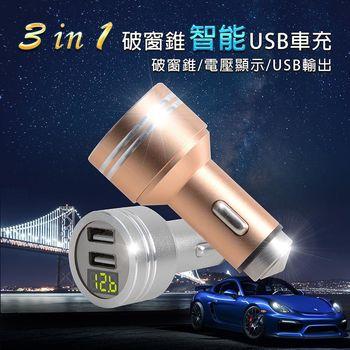 一拳超人 破窗錐智能USB車充 電壓電流監測 LED燈 不鏽鋼材 緊急破窗