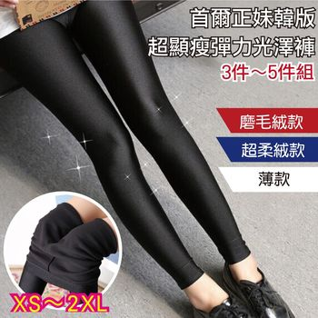 HelloBeauty韓版超顯瘦保暖 超柔絨-磨毛絨-超彈力光澤褲-內搭褲(XS-2XL) 3件-5件組