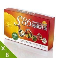 S86 速纖對策檸檬型適用甲殼素配方8盒一元加購組