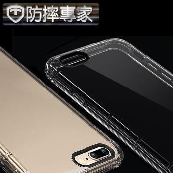 防摔專家 iPhone7 Plus 5.5吋 強化抗震空壓手機殼(透明)