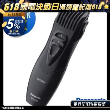 Panasonic國際牌輕巧型可水洗修鬍修鬢角器ER2403P