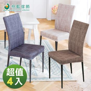 【格藍傢飾】禪思餐椅套-4入(3色任選)