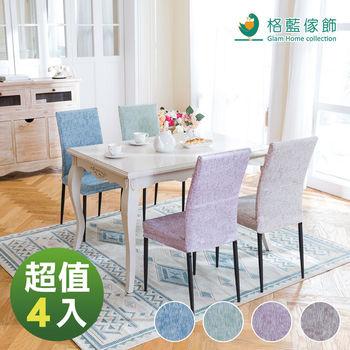 【格藍傢飾】享樂時光餐椅套-4入(四色任選)