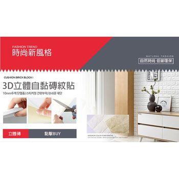 【JAR嚴選】超大無敵3D隔音棉磚壁貼 (3入組)