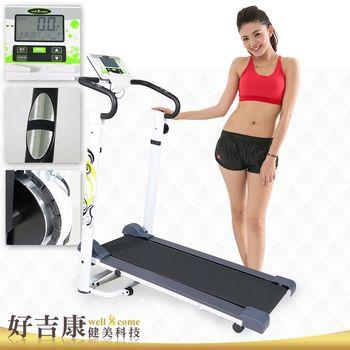 【好吉康 Well Come】KT-30 磁控跑步機/健走機 八段磁控阻力 免插電