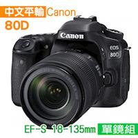 【64G副電組】Canon EOS 80D+18-135mm 旅遊鏡組*(中文平輸)