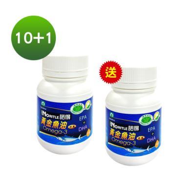 (加1元多1件)【諾得】健字號黃金魚油膠囊Omega-3(EPA+DHA)(30粒x10瓶+30粒x1瓶)共11瓶