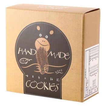 【唯王食品】解饞安心小零嘴 巧克力奶酥手工餅乾 (10片/盒)