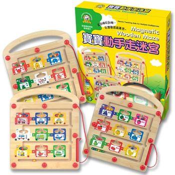 【牛津家族】寶寶動手走迷宮 A142175