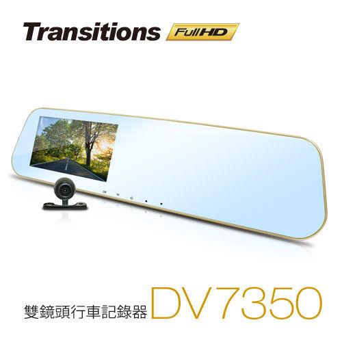 全視線 DV7350 前後雙鏡頭 Full HD 1080P 後視鏡型行車記錄器
