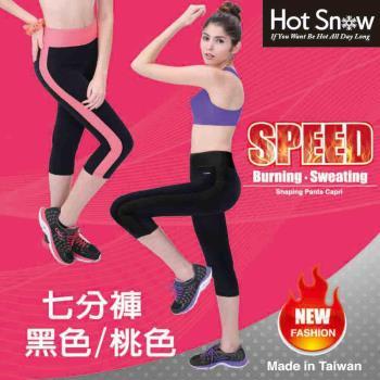Hot Snow速燃爆汗彈性體雕褲-七分