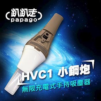 趴趴走 手持式吸塵器HVC1-BW(褐白)