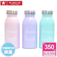 AWANA 馬卡龍不鏽鋼真空保溫瓶350ml
