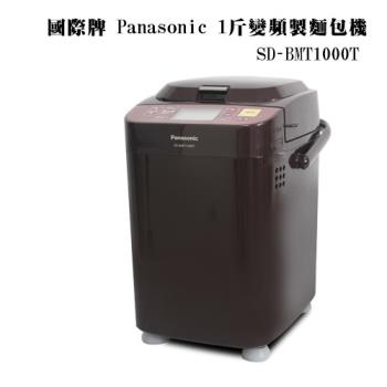 Panasonic國際牌全自動操作變頻製麵包機SD-BMT1000T