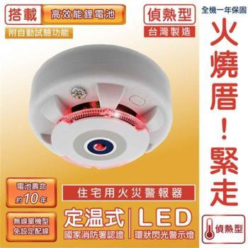 TYY定溫式偵熱型住宅用火災警報器(單獨型/國台語音警報音/Panasonic專用鋰電池/台灣製造)
