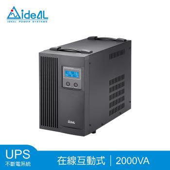 愛迪歐 IDEAL-5320BLU 在線互動式UPS
