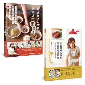【時報嚴選食譜75折】走進韓國人的家 + 進日本人的家,學做道地家常菜二書