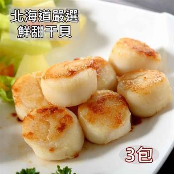 好食讚 北海道嚴選鮮甜干貝 x3包(6顆/包)