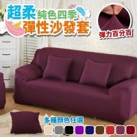 【巴芙洛】超柔四季彈性沙發套-雙人沙發套-9款顏色可選