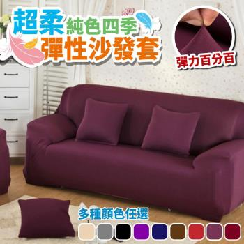 【巴芙洛】超柔四季彈性沙發套-單人沙發套-9款顏色可選